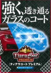 ふくおんじ洗車機1