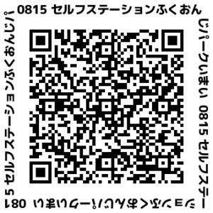 0815セルフステーションふくおんじパー�クいまい (002)