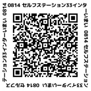 アプリQRコード(33インター)