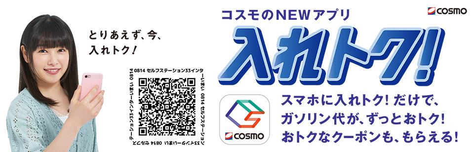 コスモのNEWアプリ「入れトク!」